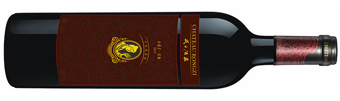 Chateau Rongzi, Red Label, Shanxi, China 2015